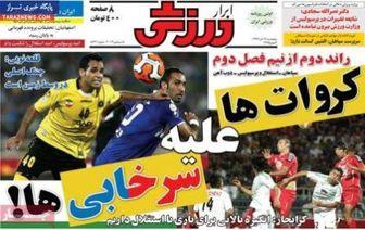 صفحه اول روزنامه های ورزشی ۹۲/۰۹ / ۱۴