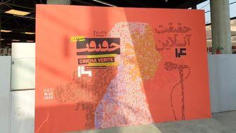 فهرست نامزدهای مسابقه ملی جشنواره «سینما حقیقت» اعلام شد