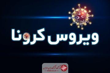 آخرین آمار کرونا در ایران در 15خرداد/ 3574 ابتلای جدید به در 24 ساعت گذشته