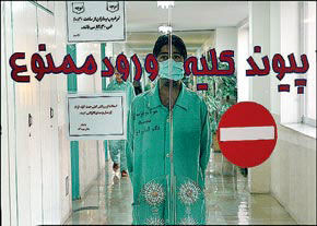 """بازبودن مراکز """"پیوند عضو"""" در تعطیلات نوروز"""