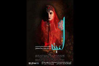 نمایش سنتی «امینه» از ۲۹ بهمن روی صحنه میرود