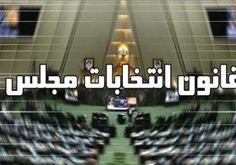تغییر تازه در برگزاری انتخابات مجلس