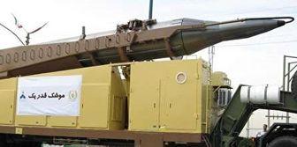 سریعترین موشک بالستیک ایرانی را بشناسیم
