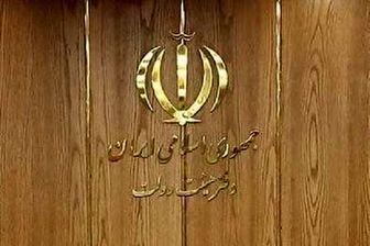 تصویب آییننامه ثبت اطلاعات و پرداخت های کارکنان دولت