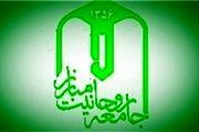 بیانیه جامعه روحانیت مبارز درباره برگزاری عزاداری حسینی