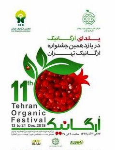 افتتاح «یازدهمین جشنواره ارگانیک تهران» از صبح فردا