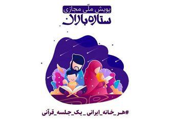 """پویش ملّی """"ستاره باران"""" ؛ بزرگترین دورهمی خانوادگی قرآنی"""
