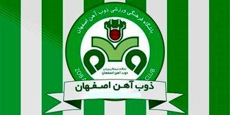 بازیکنان ذوب آهن اصفهان واکسن کرونا زدند