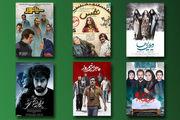 133 فیلم؛ عیدانه تلویزیون برای تمام خانواده ها