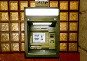 پلیس هشدار داد: شیوه جدید کلاهبرداری با دستگاه ATM