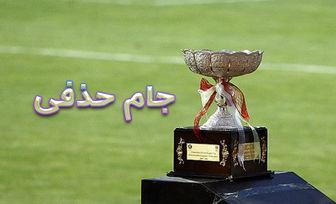 برنامه مسابقات جام حذفی ایران