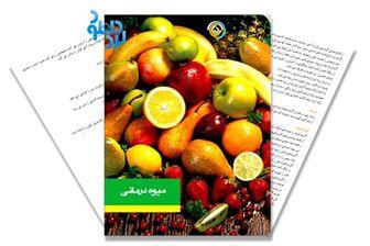کتاب میوه درمانی + دانلود