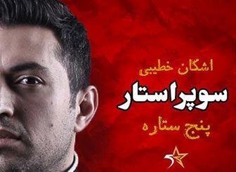 بازیگر مشهور ایرانی مجری یک مسابقه جذاب تلویزیونی