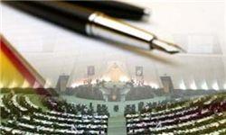 بیانیه ۲۵۲نماینده مجلس درباره مذاکرات با ۱ + ۵