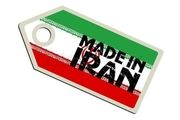ساخت ایران بخریم، ایران ساخته خواهد شد