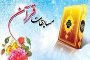 رقابت 184 قاری و حافظ قرآن در مصلی تهران