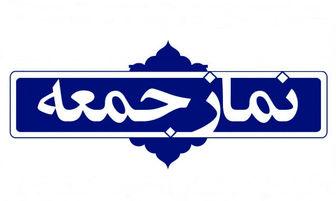 امام جمعه این هفته تهران کیست؟