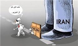 مقاومت اقتصاد ایران در برابر فشار غرب