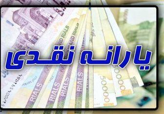 زمان واریز یارانه نقدی بهمن ماه رسید