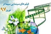 هفت سین نوروزی فیلم های سینمایی صدا و سیما