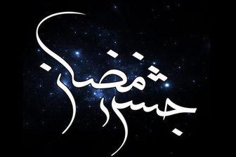"""""""هوروش بند"""" و """"حجت اشرفزاده"""" تیتراژ میخوانند"""