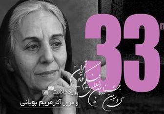 بزرگداشت مریم بوبانی در سی و سومین جشنواره فیلم کوتاه تهران