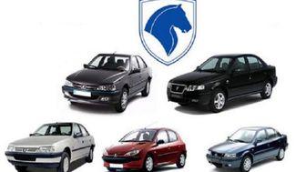 دومین قرعه کشی فروش فوق العاده ایران خودرو +اسامی برندگان