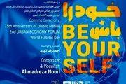 هنرنمایی یک ایرانی در جشن سالگرد تاسیس سازمان ملل متحد