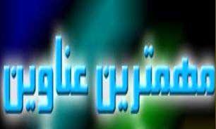 مهمترین عناوین خبرهای بین الملل در ۱۴ مهر