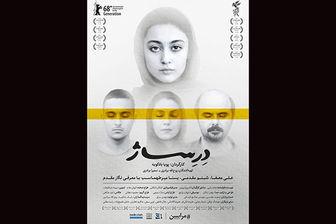 بازگشت علی مصفا با «درساژ» به سینماها