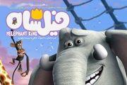 اکران انیمیشن «فیلشاه» در بازار کن ۲۰۱۹