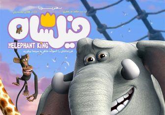 فیل ها آماده یک رقابت سینمایی مهم/فیلم