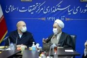 برگزاری مراسم تکریم و معارفه رئیس مرکز تحقیقات اسلامی با حضور قالیباف