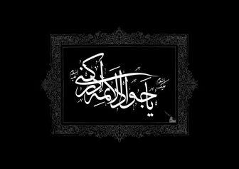 امام نهم خود را بهتر بشناسیم/امامی سراسر جود و بخشش