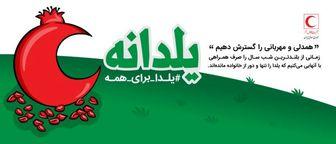 اجرای طرح «یلدانه» با شعار «یلدا برای همه»