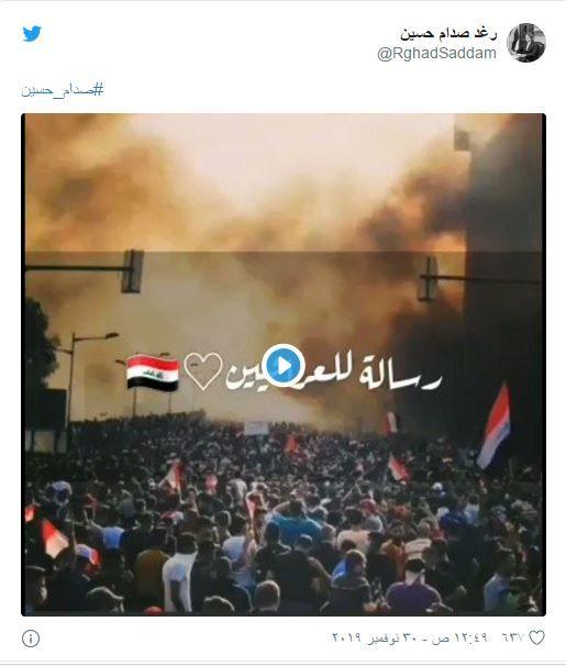 تلاش دختر صدام برای تغیر مسیر اعتراضات در عراق