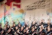 سوت پایان اجراهای جشنواره موسیقی فجر به صدا درآمد/تصاویر