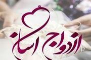 راه اندازی مرکز ازدواج آسان در شرق تهران