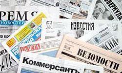 عناوین امروز روزنامههای روسیه