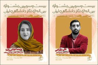 ۲ انتصاب جدید در جشنواره تئاتر دانشگاهی