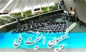 واکنش کمیسیون امنیت ملی به تمدید تحریم های ایران