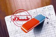 عواقب حذف مهر طلاق از شناسنامه زنان مطلقه
