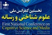 پوستر نخستین کنفرانس ملی علوم شناختی و رسانه رونمایی شد
