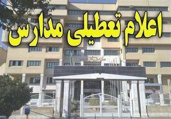 مدارس تهران برای سومین روز متوالی تعطیل شد
