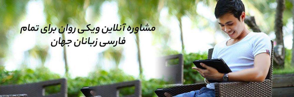 مشاوره ایرانیان خارج از کشور