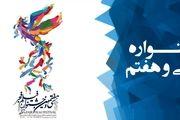 اکران ۱۲ فیلم جشنواره فجر در منطقه آزاد اروند