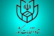 آخرین مهلت ثبت نام آنلاین در انتخابات شوراها