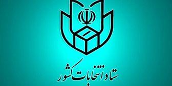 دستورالعملهای بهداشتی انتخابات ۲۸ خرداد
