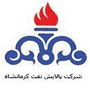 استخدام در شرکت پالایش نفت کرمانشاه