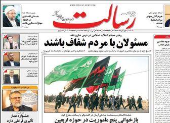 صدای شکست تحریم نفت ایران/ پیشخوان